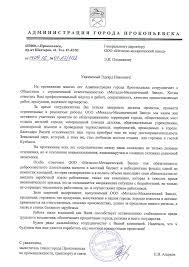 Дипломы ММЗ горно шахтное оборудование металлоконструкции  Отзыв о сотрудничестве Администрации г Прокопьевска