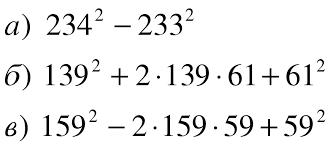 Проверочная работа по теме Квадрат суммы и разности математика  Вычислите используя формулы сокращенного умножения