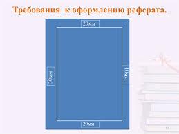 Как подготовить и правильно оформить реферат online presentation Требования к оформлению реферата