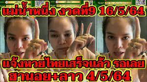 แม่น้ำหนึ่งแจ้งหวยไทยเสร็จแล้ว16/5/64รอเลย,ฮานอย+ลาวพัฒนา4/5/64 - news 17  times