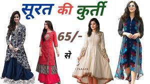 Designer Kurtis Surat Gujarat Surat Kurti Manufacturer Surat Kurti Market Fancy Kurti 65 Rs Se