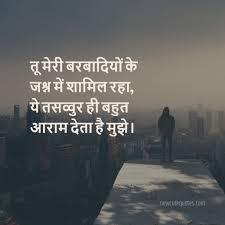 sad love wallpaper hindi 293697