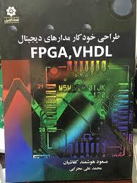 طراحي خودكار مدارهاي ديجيتال FPGA,VHDL | کتابینو | کتاب دست دوم ...