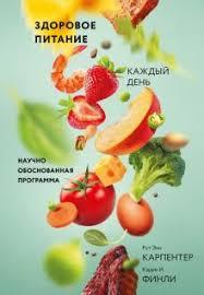 """Книга: """"<b>Здоровое питание каждый день</b>. Научно обоснованная ..."""