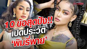 10 ข้อ สุดปัง!! 'พิมรี่พาย' เธอคือใคร : Khaosod TV - YouTube