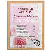 Подарок Сувенирный диплом Настоящая женщина  Сувенирный диплом Настоящая женщина