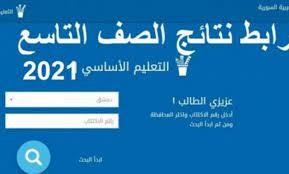 """moed.gov.sy لينك"""" نتائج التاسع 2021 حسب رقم الاكتتاب فى سوريا بالاسم ثلاثي  موقع وزارة التربية السورية - عرب هوم"""