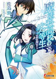 Mahouka Koukou No Rettousei Light Novel 14 Summer Holiday Chapter Mahouka Koukou No Rettousei Wiki