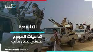 الهجوم الحوثي على مأرب.. هل يقوض دعوات وقف الحرب؟