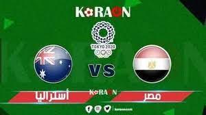موعد مباراة مصر وأستراليا أوليمبياد طوكيو 2020 - موقع كورة أون