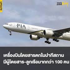 WorkpointTODAY - เครื่องบินโดยสารตกในปากีสถาน มีผู้โดยสาร-ลูกเรือมากกว่า  100 คน วันที่ 22 พ.ค. ซีเอ็นเอ็นรายงานเหตุเครื่องบินโดยสารสายการบิน  ปากีสถาน อินเตอร์เนชันแนล แอร์ไลน์ส (PIA) ที่มีผู้โดยสารและลูกเรือมากกว่า  100 คน ประสบอุบัติเหตุตกที่เมืองการา ...