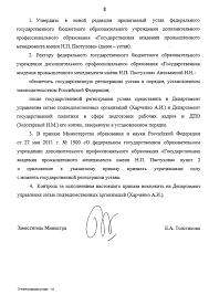 Документы Государственная академия промышленного менеджмента  Устав Академии Пастухова