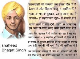 essay on bhagat singh essay on bhagat singh best ideas about bhagat singh bhagat shaheed philosophy on life essay consumer