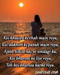 Koi Khushiyo Ki Chah Main Roya Life Quotes In Hindi Enchanting Sad Life Shayri