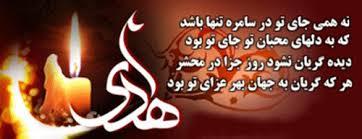 شهادت امام علی النقی بر عموم شیعیان تسلیت باد