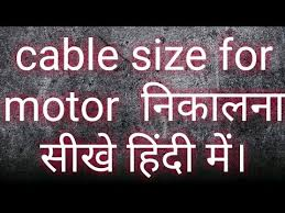 Motor Disconnect Sizing Chart How To Calculate Cable Size For Motor Cable Size For Load Cable Size For 3 Phase Motor