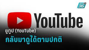 ยูทูป (YouTube) ใช้งานได้ตามปกติแล้ว : PPTVHD36