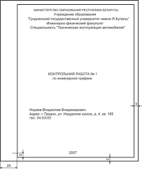 Практикум по разделу Начертательная геометрия