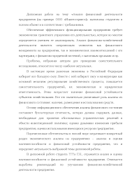 Рецензия Анализ финансовой деятельности предприятия диплом по  Скачать документ