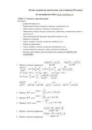 """Приложение Урок № Практические работы по теме """"Многогранники"""" Летнее задание по математике для учащихся 10 класса"""