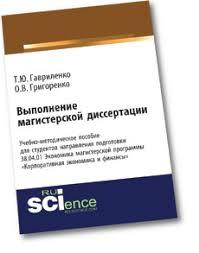 Выполнение магистерской диссертации Учебно методическое пособие  Выполнение магистерской диссертации