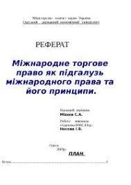 Международное торговое право как подотросль МЭП и его принципы  Международное торговое право как подотросль МЭП и его принципы реферат по международному публичному праву на украинском
