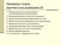 Исследовательская работа Этапы научного исследования Лекция   Основные этапы научного исследования 1