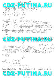 Ершова Голобородько класс самостоятельные и контрольные работы ГДЗ  5 6 7 8 С 3 Умножение и деление дробей Возведение дроби в степень 1 2 3 4 5 С 4 Преобразование рациональных выражений 1 2 3 4 5 6