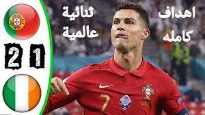 ملخص اهداف مباراة البرتغال وإيرلندا 2-1 ثنائية رونالدو العالمية - ريمونتدا  مجنونه جداا HD - YouTube