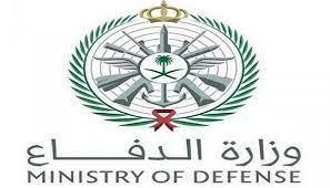 شروط وظائف وزارة الدفاع السعودية للرجال والنساء
