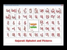 Gujarati Kakko Chart Learn Gujarati Alphabets