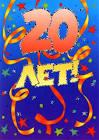 Поздравления с днем рождения на 20 лет