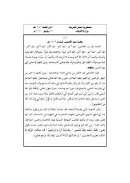 خطبة عيد الاضحى مكتوبة كاملة 2021 - الداعم الناجح