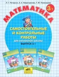Математика Самостоятельные и контрольные работы класс В х  Математика Самостоятельные и контрольные работы 3 класс В 2 х вариантах