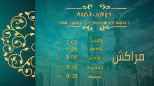 مواقيت الصلاة فى المغرب 5 - رمضان - 1440 / 10 - مايو - 2019 - YouTube