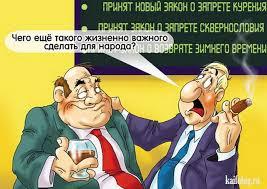 Картинки по запросу засилье налогов  в россии
