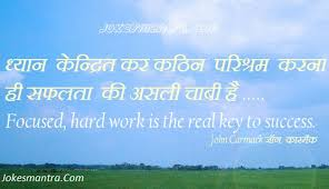 Work Hard Art Quote In Hindi | Quotespictures.com