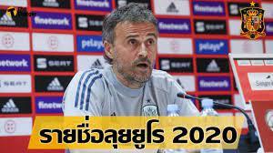 เปิดรายชื่อทีมชาติ สเปน ชุดลุย ยูโร 2020   Thaiger ข่าวไทย