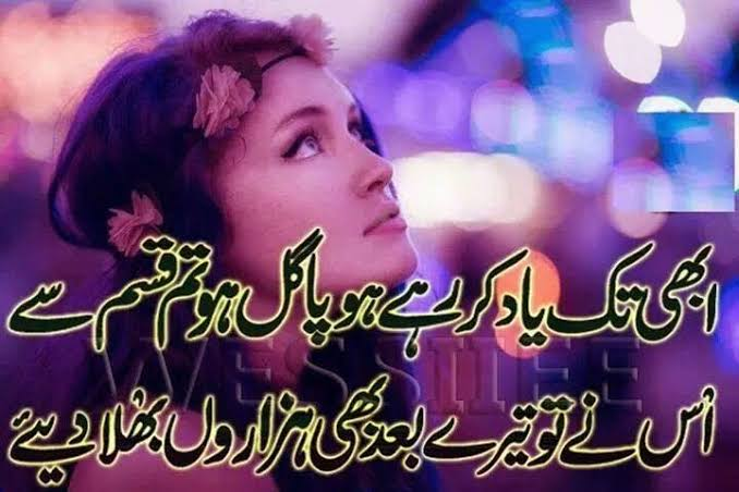 urdu shayari for friends