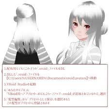 Vroid用ヘアプリセット おだんごハーフアップ 3dモデルテクスチャ