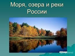 Презентация на тему Моря озера и реки России Моря Северного  1 Моря озера и реки России