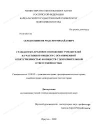 Диссертация на тему Гражданско правовое положение учредителей и  Гражданско правовое положение учредителей и участников обществ с ограниченной ответственностью и обществ с дополнительной ответственностью тема диссертации