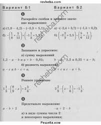 Гдз по самостоятельные и контрольные работы класс по алгебре  Гдз по самостоятельные и контрольные работы 10 11 класс по алгебре ершова