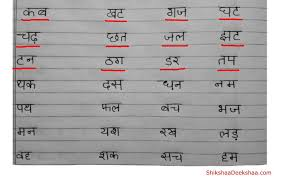 hindi lesson 4 read 2 letter words