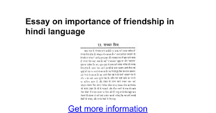 essay on importance of friendship in hindi language google docs