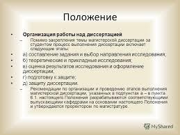Презентация на тему Кратасюк Валентина Александровна профессор  83 Положение Организация работы над диссертацией Помимо закрепления темы магистерской диссертации