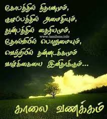 Good Morning Quotes In Tamil Font Best Of Whatsappnewtamilgoodmorningdailyphotosawesomeimages Quotes