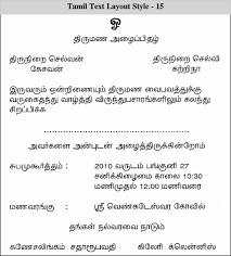 funny marriage invitation es in english new south indian wedding invitation wordings for friends lovely