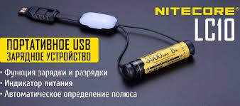 <b>Зарядка</b>-ночник-павербанк Nitecore LC10 / <b>Зарядки</b>, пауэрбанки ...