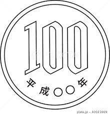 100円玉 アウトラインのイラスト素材 40021669 Pixta